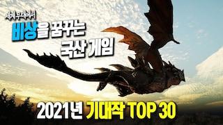 K게임 비상을 꿈꾸다. 2021년 게임 기대작 TOP 30 (파트2)