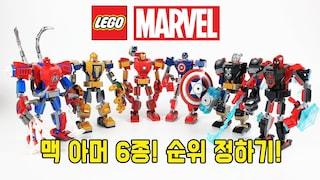 레고 마블 맥 아머 6종! 딱 하나만 산다면 뭘 살까?(LEGO Marvel Mech Armour Comparison)  리뷰_Review_레고매니아_LEGO Mania