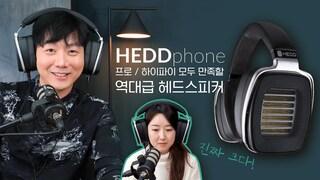 HEDDphone 프로 / 하이파이 모두 만족할 역대급 헤드스피커 (+ 역대급 할인)