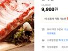 (고기천국) 등갈비 (통으로) 1kg/돼지갈비/립