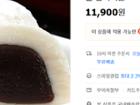 왕찹쌀떡(60gx30알내외)1.8kg 떡 선물 합격기원