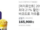 [티몬] 머지포인트 20만원권 카드결제가능!!! 최대 21%할인