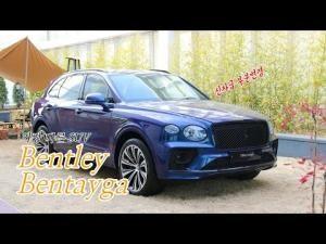가장 빠른 SUV '벤틀리 벤타이가' 신차급 변화 살펴보기
