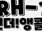 리드쿨 RH-1 메모리방열판 고객요청으로 마지막 앵콜특가 !!