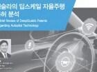 [오토저널] 테슬라의 딥스케일 자율주행  특허 분석
