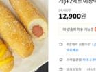 국민간식 핫도그 10+10+10 (총30개)+2세트이상떡볶이
