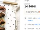 호두왕찹쌀떡(80gX20입)/선물/떡 영의정