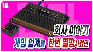 세계 최초의 비디오 게임 회사 아타리에 대한 이야기 1부 [집마]