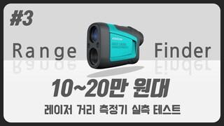 [10~20만 원대 / 6종] 레이저 거리 측정기 테스트 ③편 | Low end Level Laser Rangefinders | Gear Test