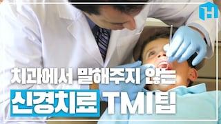 치과에선 말해주지 않아요.. ;ㅁ;  신경치료하기 전에 꼭 알고 가야 할 팁5