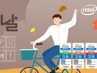 인텔 공인대리점 3사, 9세대 코어 프로세서 정품 퀴즈 프로모션