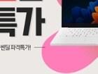 [하루 특가] 엔씨디지텍, 삼성노트북 신모델 출시 기념 인터파크 쎈딜 특별 할인 행사 진행