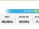 [지마켓/옥션] 설빅세일 빅특가! HP 모니터 전제품 할인 행사!!
