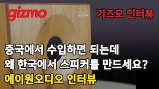 왜 한국에서 스피커를 만드세요? '에이원 오디오' 인터뷰