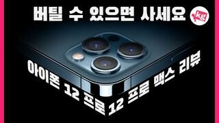 아이폰 12 프로 & 12 프로 맥스 리뷰: 버틸 수 있다면 사세요 [4K]