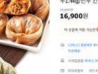 2봉/산동고기왕만두1.4kg+김치왕만두1.4kg/만두 간식