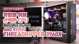 작업을 위해 선택한 CPU - AMD 라이젠 스레드리퍼 3960X