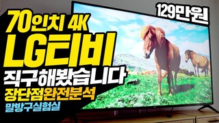 LG 70인치 4K TV를 129만원에 직구해봤습니다. 직구TV 득일까? 실일까? 장단점 완전분석