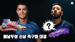 2021년 나이키와 아디다스의 자존심 대결 메시 VS 호날두  머큐리얼 VS 엑스 | 신제품 축구화 소식