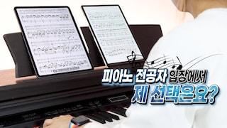아이패드프로 vs 갤럭시탭S7 I 피아노 전공자가 써 본 악보용 태블릿 승자는?