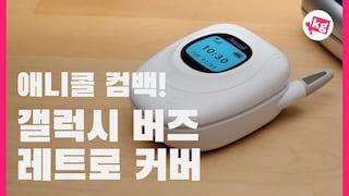 갤럭시 버즈 레트로 애니콜 커버 개봉기 [4K]