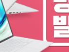 [티몬] 당일발송 가능 IT&모바일 기획전 LG그램 14ZD90P-GX70K 156만원대