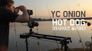 [리뷰] 본격 모터라이즈 슬라이더 YC ONION, HOT DOG
