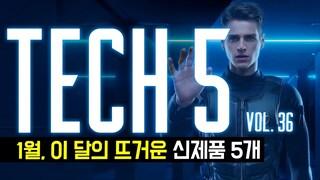 TECH 5 : 1월의 뜨거운 신제품 5개 / 2021.1 Vol.36