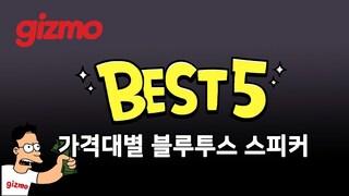 [기즈모 베스트5] 가격대별 블루투스 스피커 베스트5
