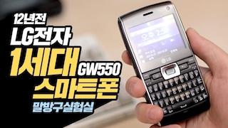 12년전 LG전자 1세대 스마트폰을 어렵게 구했습니다! 그런데 블랙베리 닮은건 나만 느끼는 건가? Feat GW550