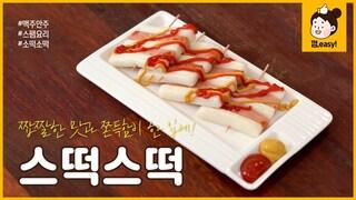 짭짤한 맛과 쫀득함이 한 입에! 간단한 맥주안주 스떡스떡(스팸떡꼬치)껌,easy Recipe [에브리맘]