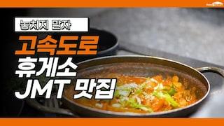 맛있는 한끼! 고속도로 휴게소 JMT 맛집