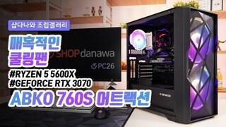 매혹적인 쿨링팬 - ABKO SUITMASTER 760S 어트랙션