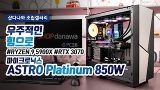 우주적인 힘으로 - 마이크로닉스 ASTRO Platinum 850W 풀모듈러