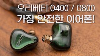 오리베티 O400 / O800 가장 안전한 이어폰! (Oriveti O400 / O800)