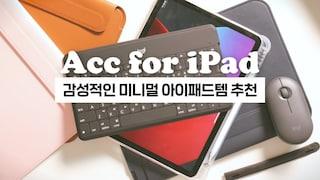 아이패드 애플펜슬 악세사리 추천 2021  범퍼케이스/파우치/키보드/마우스/애플펜슬 커버로 필기감 업그레이드 !