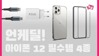 언케딜! 아이폰 12 필수템 4종(강화유리, 케이블, 충전기, 케이스) [4K]