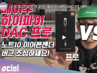 노트10 이어폰 잭 2탄! 메이주 HIFI DAC vs. HIFI DAC PRO