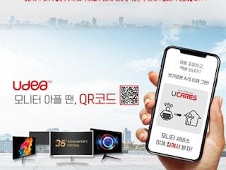 제이씨현 'UDEA EDGE 27CH3F 유케어 165' 출시 기념 특가 행사