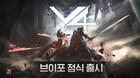 모바일 대작 연말 격전 개막, 넥슨·넷게임즈 'V4' 출격