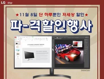 [LG 34WK500 / 290,840원]G마켓 슈퍼딜 LG 34인치모니터 단 하루!!