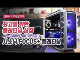 최고를 위한 플래티넘 심장 - 시소닉 FOCUS PLUS Platinum