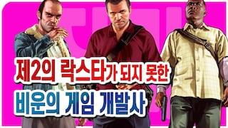 GTA 시리즈 대항마를 만들다 사라진 게임 회사 이야기 [집마]