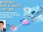 [오토저널] 자율주행자동차 기능안전 및 성능안전 법규 추진 동향
