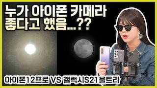 솔직히 갤럭시가 나은데? 갤럭시S21 VS 아이폰12 프로 카메라 본격 비교 리뷰!