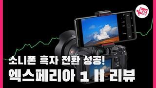 소니 엑스페리아 1 II 리뷰: 꾸준하다 [4K]