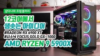 12코어에서 샘솟는 아이디어 - AMD 라이젠 9 5900X