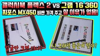 삼성 갤럭시북 플렉스 2 VS LG 그램 16 360 지포스 MX450 비싼 가격 주고 살 이유가 없습니다!