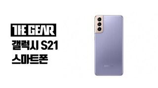 [더기어리뷰] 지금 가장 핫한 스마트폰 '갤럭시 S21' 리뷰