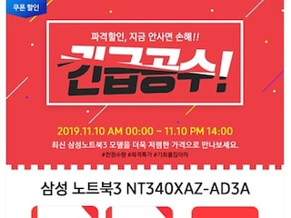 코인비엠에스 '삼성노트북3 NT340XAZ-AD3A' 할인 행사